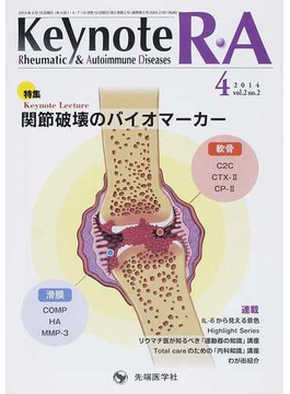 Keynote R・A Rheumatic & Autoimmune Diseases vol.2no.2(2014−4) 特集関節破壊のバイオマーカー