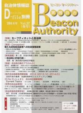 実践自治 ビーコンオーソリティー Vol.57(2014年春号) 特集セーフティネットと自治体