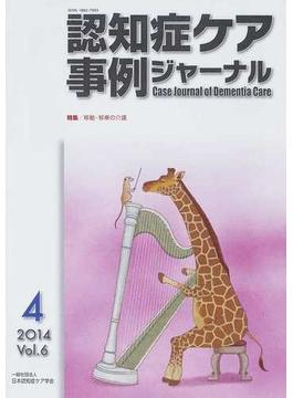 認知症ケア事例ジャーナル Vol.6−4(2014) 特集移動・移乗の介護