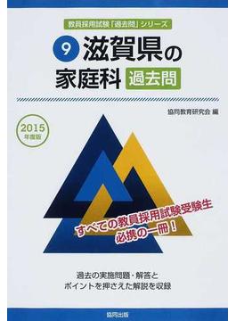 滋賀県の家庭科過去問 2015年度版