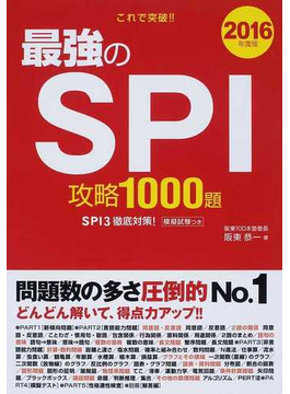 最強のSPI攻略1000題 これで突破!! 2016年度版