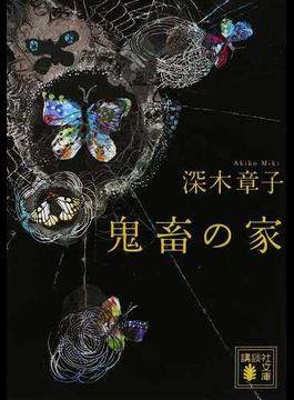鬼畜の家(講談社文庫)