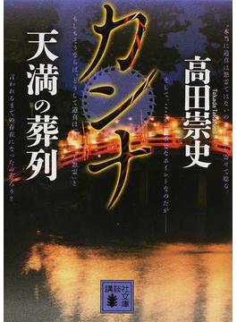カンナ 7 天満の葬列(講談社文庫)