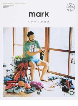 mark onyourmark.jp発のスポーツライフスタイルマガジン 02(2014SPRING/SUMMER) SPORTS TRAVELINGスポーツ旅支度