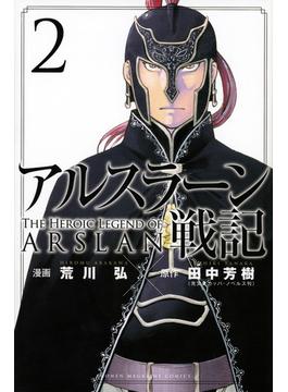 アルスラーン戦記 2 (講談社コミックスマガジン)