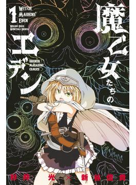 魔乙女たちのエデン 1 (週刊少年マガジンKC)