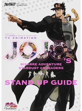 テレビアニメーション〈ジョジョの奇妙な冒険スターダストクルセイダース〉スタンドアップガイド