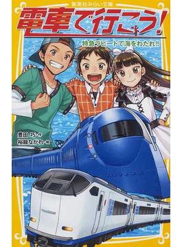 電車で行こう! 10 特急ラピートで海をわたれ!!(集英社みらい文庫)