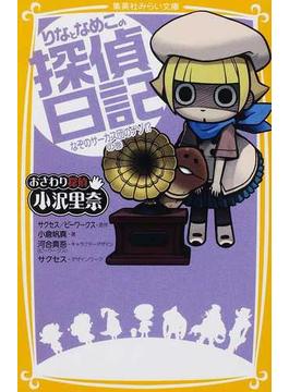 りなとなめこの探偵日記 おさわり探偵小沢里奈 4 なぞのサーカス団のナゾ!?の巻(集英社みらい文庫)
