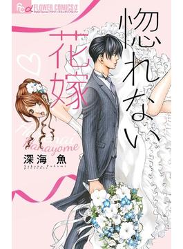 惚れない花嫁 (プチコミックフラワーコミックスα)(フラワーコミックス)