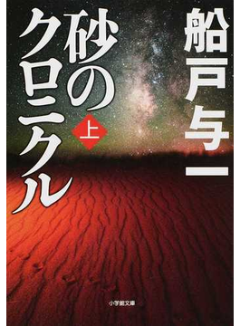 砂のクロニクル 上(小学館文庫)