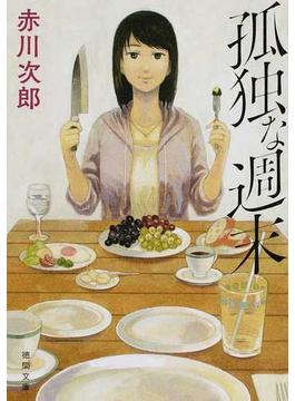 孤独な週末(徳間文庫)