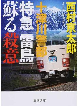 十津川警部特急「雷鳥」蘇る殺意(徳間文庫)