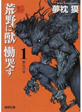 荒野に獣 慟哭す 1 獣化の章(徳間文庫)