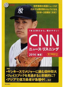 CNNニュース・リスニング 1本30秒だから、聞きやすい! 2014春夏 ヤンキースでメジャーに挑む田中将大