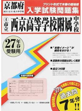 市立西京高等学校附属中学校 27年春受験用