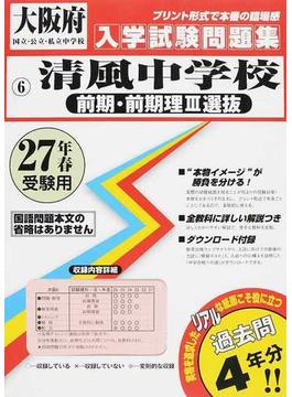 清風中学校〈前期・前期理Ⅲ選抜〉 27年春受験用