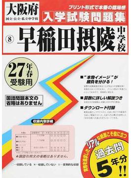 早稲田摂陵中学校 27年春受験用