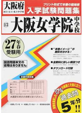 大阪女学院中学校 27年春受験用