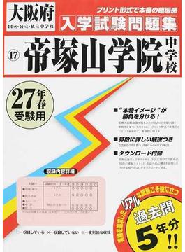 帝塚山学院中学校 27年春受験用