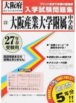 大阪産業大学附属中学校 27年春受験用