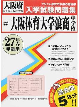 大阪体育大学浪商中学校 27年春受験用