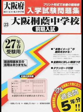 大阪桐蔭中学校〈前期入試〉 27年春受験用