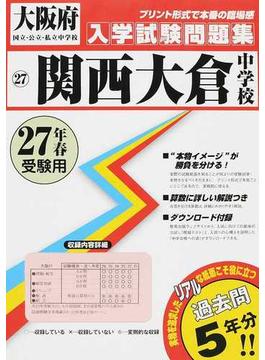 関西大倉中学校 27年春受験用