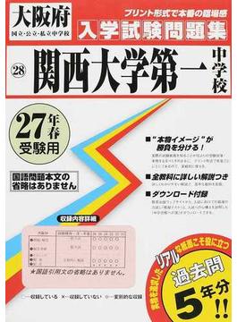 関西大学第一中学校 27年春受験用
