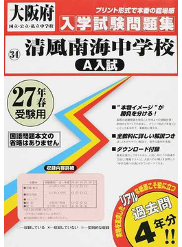 清風南海中学校〈A入試〉 27年春受験用
