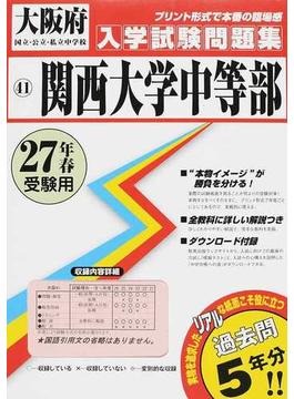 関西大学中等部 27年春受験用