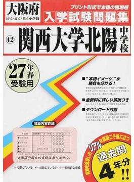 関西大学北陽中学校 27年春受験用