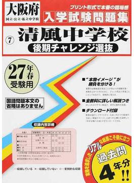 清風中学校〈後期チャレンジ選抜〉 27年春受験用