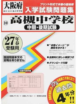 高槻中学校〈中期・後期試験〉 27年春受験用