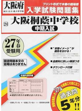 大阪桐蔭中学校〈中期入試〉 27年春受験用