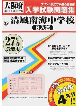 清風南海中学校〈B入試〉 27年春受験用
