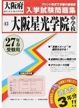 大阪星光学院中学校 27年春受験用