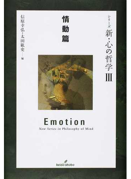 シリーズ新・心の哲学 3 情動篇