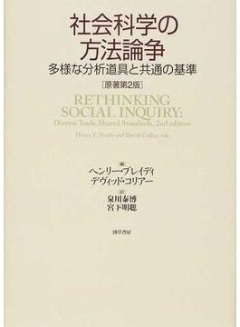 社会科学の方法論争 多様な分析道具と共通の基準