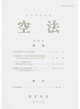 空法 第55号(2014)