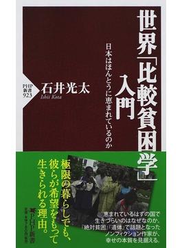 世界「比較貧困学」入門 日本はほんとうに恵まれているのか(PHP新書)