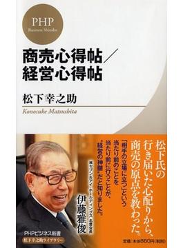 商売心得帖/経営心得帖(松下幸之助ライブラリー)