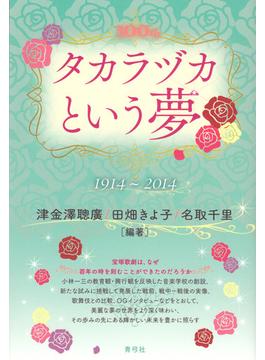タカラヅカという夢 1914〜2014 100th