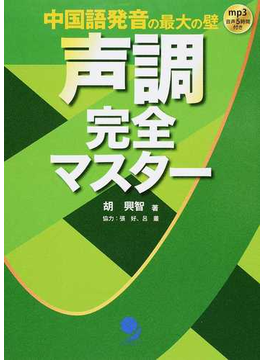 声調完全マスター 中国語発音の最大の壁