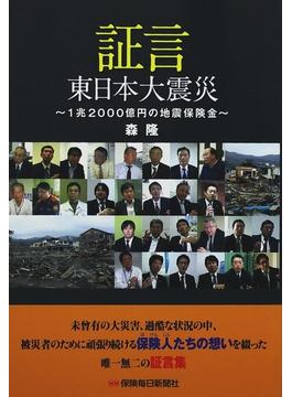 証言 東日本大震災 1兆2000億円の地震保険金