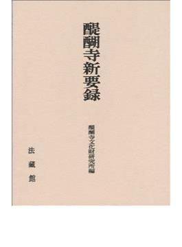 醍醐寺新要録 2巻セット