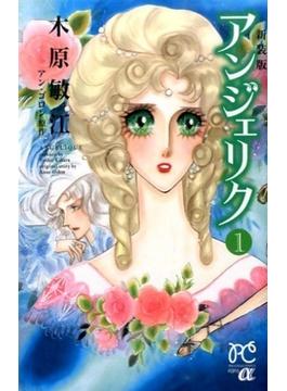 アンジェリク 新装版 1(プリンセス・コミックス)