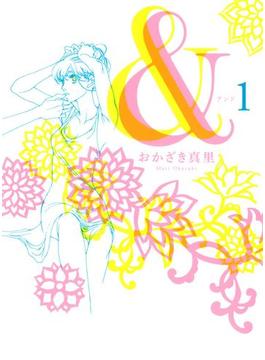 【セット商品】& 1-8巻セット≪完結≫(フィールコミックス)