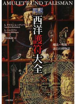 図説西洋護符大全 魔法・呪術・迷信の博物誌