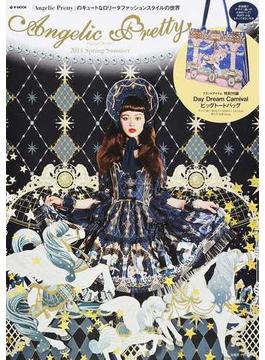 Angelic Pretty 2014Spring/Summer(宝島社ブランドムック)